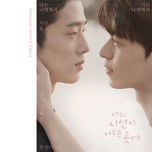 Download nhạc hay Looking At You (Where Your Eyes Linger Ost) Mp3 miễn phí về máy