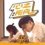 Download nhạc Mp3 Tâm Chi Sở Hướng / 心之所向 Beat chất lượng cao