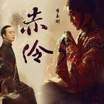 Bài hát Xích Linh / 赤伶 về điện thoại