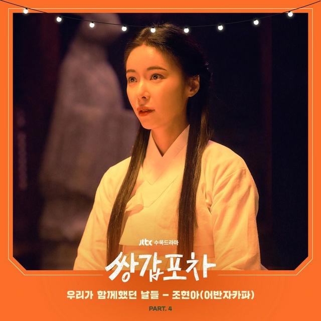 Nghe nhạc hay When We Were Together (Mystic Pop-up Bar Ost) Mp3 trực tuyến