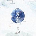 Tải nhạc Du Sơn Luyến (游山恋) Mp3 miễn phí về điện thoại