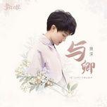 Tải bài hát Dữ Khanh / 与卿 (Chưởng Môn Thái Mang Ost) Beat online miễn phí