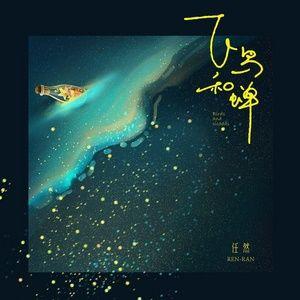 Tải nhạc Chim Bay Cùng Ve / 飞鸟和蝉 miễn phí