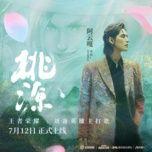 Download nhạc hay Đào Nguyên / 桃源 (Vương Giả Vinh Diệu Ost) Beat Mp3 chất lượng cao