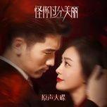 Bài hát Em Nguyện Ý / 我愿意 (Trách Em Quá Đỗi Xinh Đẹp Ost) Beat online miễn phí