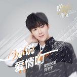 Tải nhạc Anh ̣nói Yêu / 你说爱情啊 (Người Bạn Xinh Đẹp Của Tôi Ost) Mp3