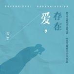 Nghe nhạc hay Yêu Tồn Tại / 爱存在 Cover