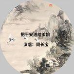 Bài hát 把平安快乐送给爹娘 Mp3 online