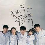 Tải nhạc Mp3 Đầu Hạ Năm Ấy/ 那年初夏 (Chúng Ta Đáng Yêu Như Thế OST) miễn phí về điện thoại