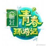 Download nhạc hay Thanh Xuân Chính Là Như Vậy / 青春就这Young (Thanh Xuân Hoàn Du Ký 2 OST) miễn phí