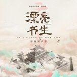 Tải bài hát Vân Trung Tiếu / 云中笑 (Thư Sinh Xinh Đẹp Ost) Beat Mp3 online