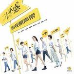Download nhạc hot Chúng Ta / 我们 (Hai Mươi Bất Hoặc OST) Beat chất lượng cao