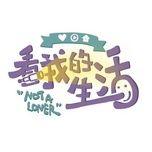 Nghe và tải nhạc Cuộc Sống Tựa Như Dây Thép (Not A Loner OST) Mp3 trực tuyến