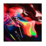 Download nhạc Mp3 Anh Muốn / 我要 Remix hot nhất