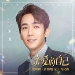 Tải nhạc Mp3 Thân Ái Của Tôi / 亲爱的你 (Tôi Thân Yêu OST) online