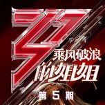 Tải nhạc Zing Ngưỡng Thế Nhi Lai / 仰世而来 (Live) về điện thoại