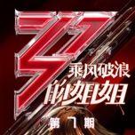 Nghe và tải nhạc Nhịp Điệu Cầu Vồng / 彩虹节拍 (Live) Mp3 online