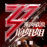 Tải nhạc Mp3 Người Đẹp Hoang Dã / 人美路子野 (Live) hot nhất về điện thoại