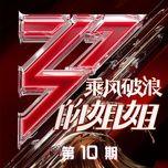 Tải bài hát Roof On Fire / 屋顶着火 (Live) hot nhất