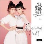 Nghe và tải nhạc hay Diamond Heart (Nửa Là Đường Mật, Nửa Là Đau Thương OST) chất lượng cao