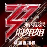 Nghe nhạc hay Ba Mươi Khích Lệ, Đạp Gió Rẽ Sóng / 三十而励 乘风破浪 (Live) chất lượng cao