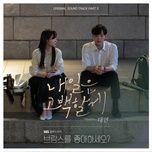Tải bài hát Kiss Me (Do You Like Brahms? OST) trực tuyến miễn phí