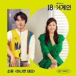 Download nhạc The Only One (18 Again OST) nhanh nhất về máy
