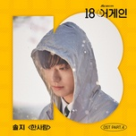Download nhạc One Person (18 Again OST) trực tuyến miễn phí