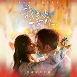 Nghe và tải nhạc hot Ngôi Sao Mặt Trăng Mặt Trời / 星星月亮太阳 (Yêu Em Từ Dạ Dày OST) trực tuyến