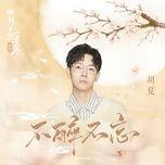 Tải nhạc Không Say Không Quên / 不醉 不忘 (Minh Nguyệt Từng Chiếu Giang Đông Hàn Ost) Mp3 trực tuyến
