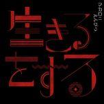 Download nhạc Mp3 Ikiru Wo Suru (Dragon Quest: Dai No Daibouken Opening) chất lượng cao