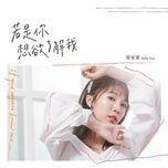 Download nhạc hot Giữ Chặt Anh / 抱著你 Mp3 nhanh nhất