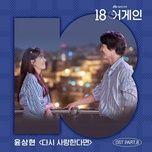 Tải nhạc hot If We Love Again (18 Again Ost) online miễn phí