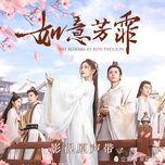 Download nhạc hot Mộng Độ / 梦渡 (Như Ý Phương Phi OST) online