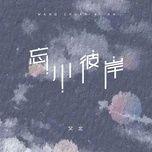 Nghe và tải nhạc hot Vong Xuyên Bỉ Ngạn / 忘川彼岸 trực tuyến