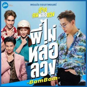 Tải bài hát Mp3 I'm Not Tempted / พี่ไม่หล่อลวง (Anh Chàng Đẹp Trai Lừa Gạt OST) trực tuyến miễn phí