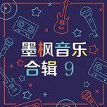 Bài hát 我在辉山等着你 (伴奏) Mp3 miễn phí