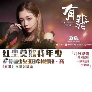 Tải nhạc Zing Hồng Trần Mặc Khi Chàng Niên Thiếu / 红尘莫欺我年少 (Hữu Phỉ OST) hot nhất
