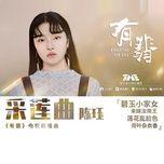 Nghe nhạc Khúc Nhạc Hái Sen / 采莲曲 (Hữu Phỉ OST)
