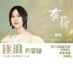 Nghe và tải nhạc hot Trục Lãng / 逐浪 (Hữu Phỉ OST) nhanh nhất về máy