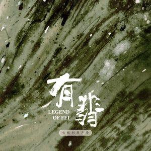 Nghe nhạc Vô Hoa / 无华 (Hữu Phỉ OST) Mp3 hot nhất