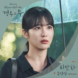 Tải nhạc hay Spider Lily (More Than Friends OST) về điện thoại