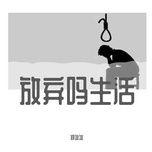 Tải nhạc 放弃吗生活 (带和声伴奏) nhanh nhất về điện thoại