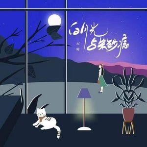 Nghe và tải nhạc hot Bạch Nguyệt Quang Và Nốt Chu Sa / 白月光与朱砂痣 Cover nhanh nhất về điện thoại