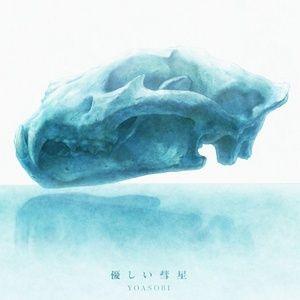 Tải bài hát Mp3 Comet online