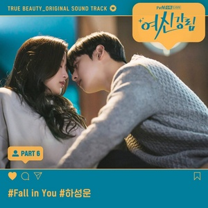 Nghe nhạc hay Fall In You (True Beauty Ost) Mp3 hot nhất
