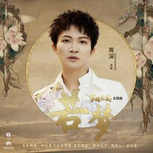 Tải nhạc Zing Như Mộng / 若梦 (Mộng Tỉnh Trường An OST) miễn phí