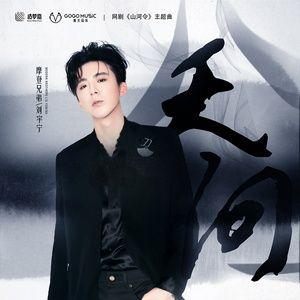 Download nhạc Mp3 Thiên Vấn / 天问 (Sơn Hà Lệnh Ost) miễn phí về máy