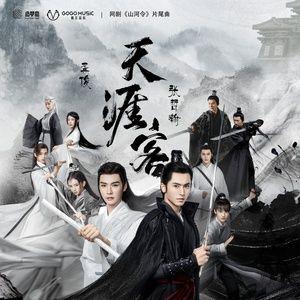 Tải nhạc hay Thiên Nhai Khách / 天涯客 (Sơn Hà Lệnh Ost) trực tuyến miễn phí