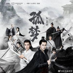 Download nhạc hay Cô Mộng / 孤梦 (Sơn Hà Lệnh Ost) miễn phí về điện thoại